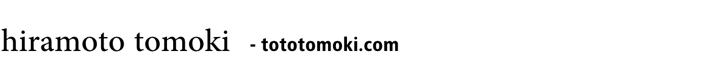 hiramoto tomoki 平本知樹