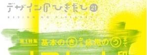 Design no Hikidashi no.21